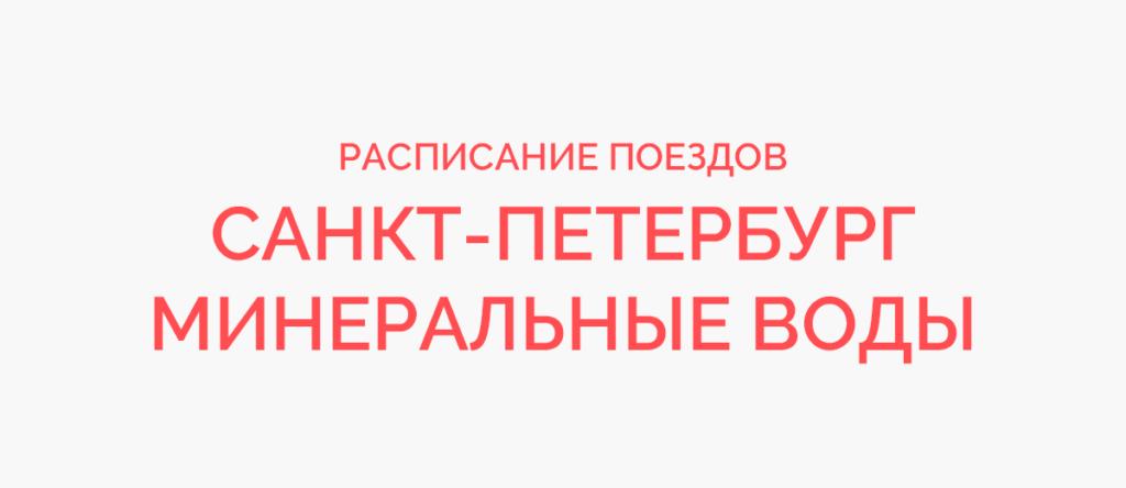 Ж/д билеты Санкт-Петербург - Минеральные Воды