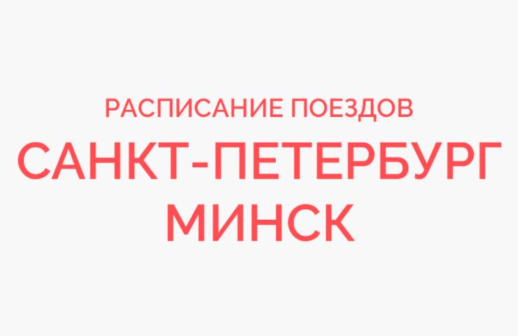 Ж/д билеты Санкт-Петербург - Минск