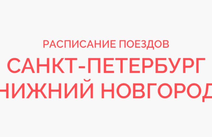 Ж/д билеты Санкт-Петербург - Нижний Новгород