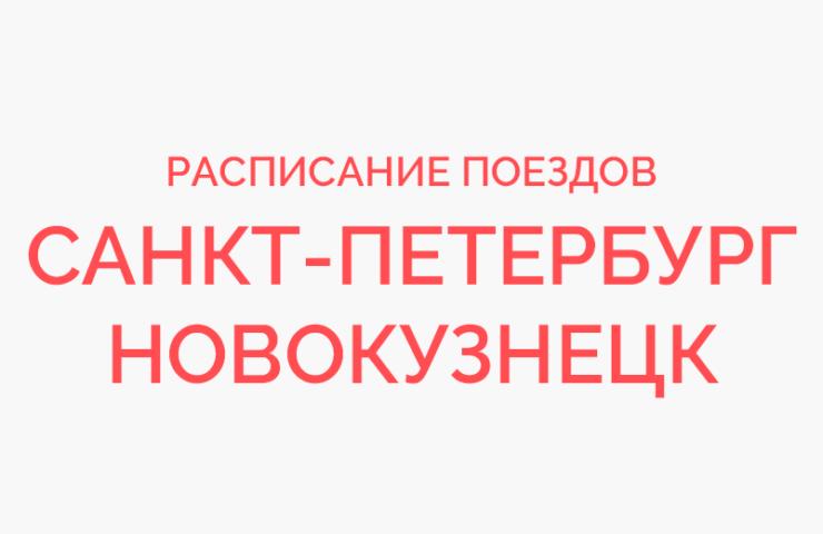 Ж/д билеты Санкт-Петербург - Новокузнецк