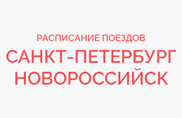 Ж/д билеты Санкт-Петербург - Новороссийск