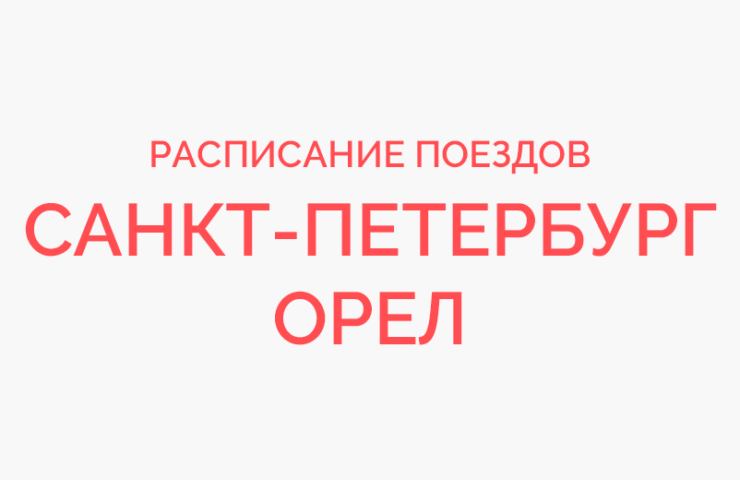 Ж/д билеты Санкт-Петербург - Орел