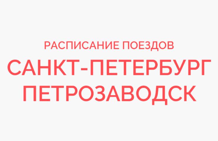 Ж/д билеты Санкт-Петербург - Петрозаводск