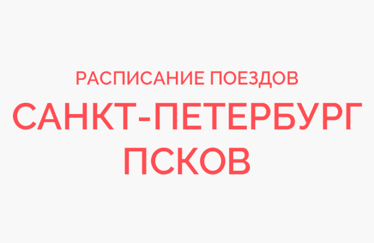 Ж/д билеты Санкт-Петербург - Псков