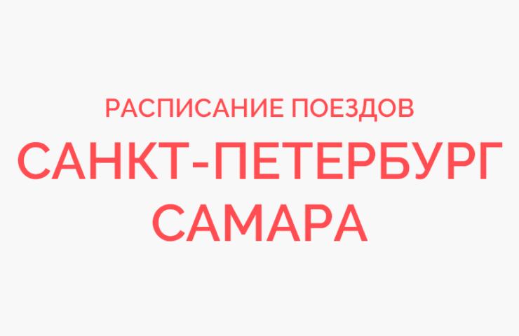 Ж/д билеты Санкт-Петербург - Самара