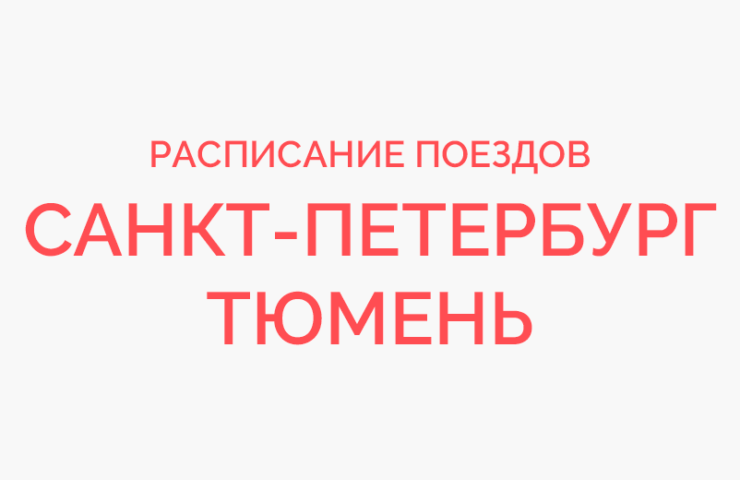 Ж/д билеты Санкт-Петербург - Тюмень