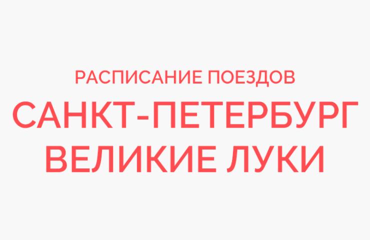 Ж/д билеты Санкт-Петербург - Великие Луки