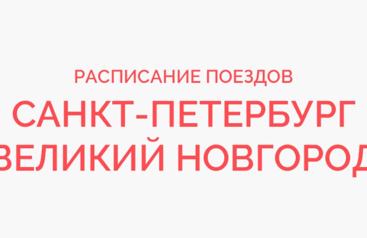 Ж/д билеты Санкт-Петербург - Великий Новгород