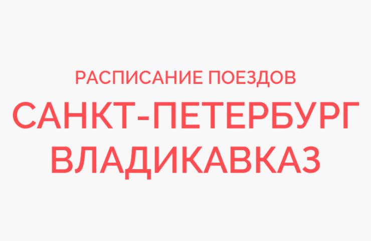 Ж/д билеты Санкт-Петербург - Владикавказ