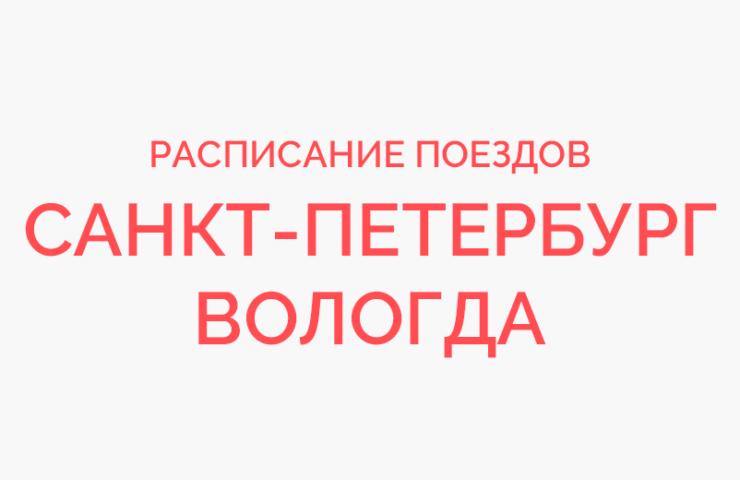 Ж/д билеты Санкт-Петербург - Вологда