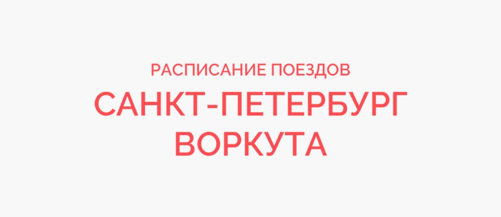 Ж/д билеты Санкт-Петербург - Воркута