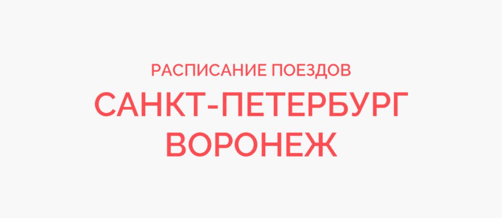 Ж/д билеты Санкт-Петербург - Воронеж