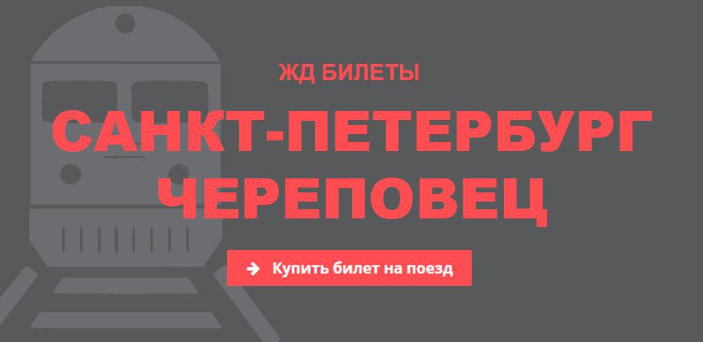 Анапа череповец купить билеты на поезд билет на самолет в уссурийск