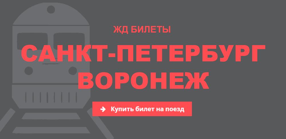 Купить билет в питер на поезд ржд дешево в питер узбекистане билеты самолет