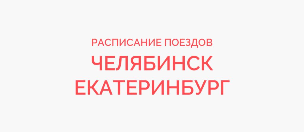 Ж/д билеты Челябинск - Екатеринбург