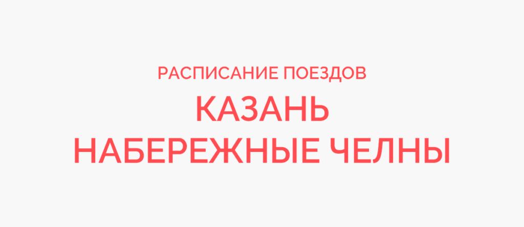 Ж/д билеты Казань - Набережные Челны