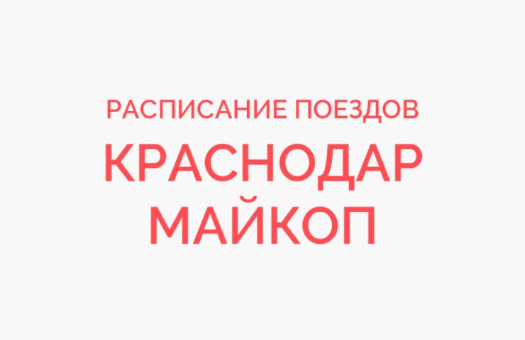 Ж/д билеты Краснодар - Майкоп