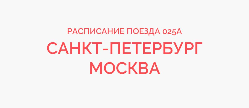 Ж д билеты санкт петербург москва