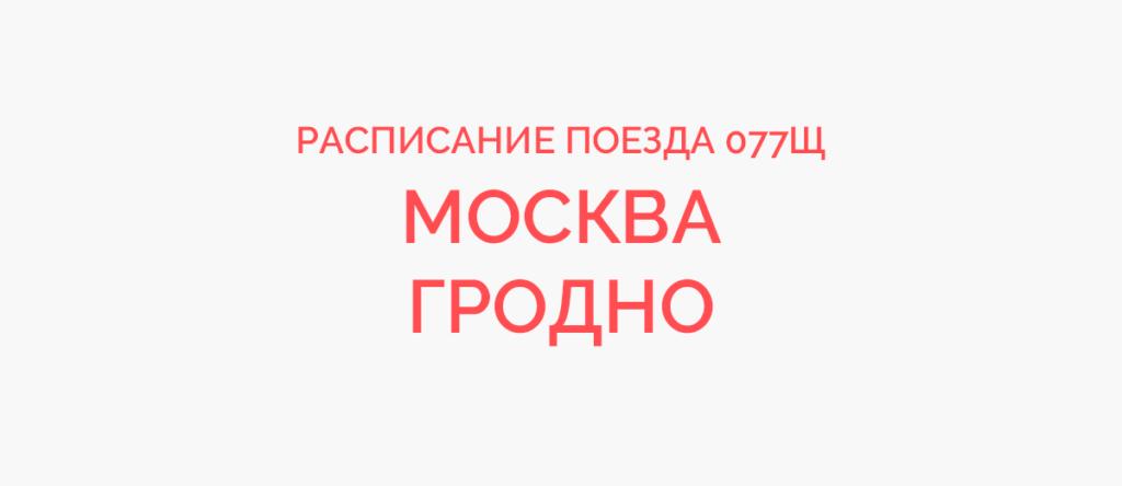 Поезд 077Щ расписание и маршрут следования, жд билеты