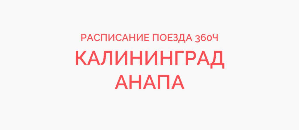 Поезд 360Ч расписание и маршрут следования, жд билеты