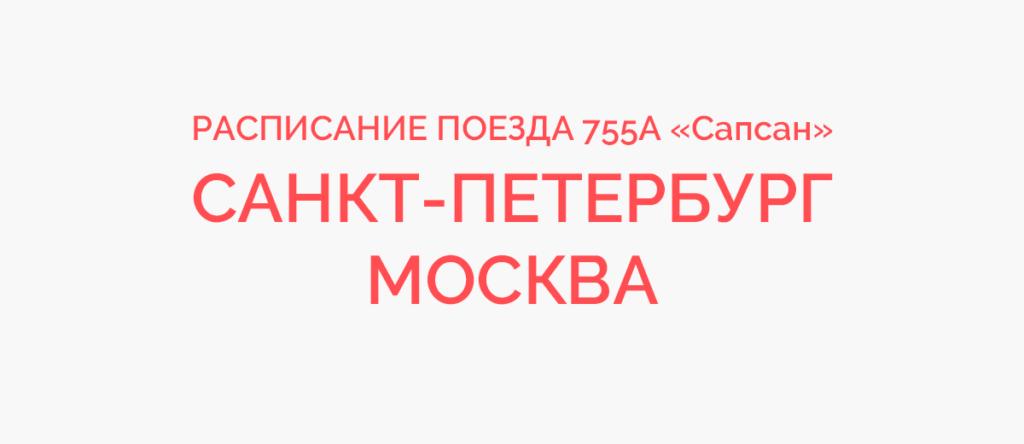 """Поезд 755А """"Сапсан"""" расписание и маршрут следования, жд билеты"""