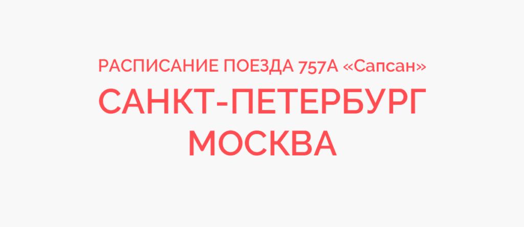 """Поезд 757А """"Сапсан"""" расписание и маршрут следования, жд билеты"""
