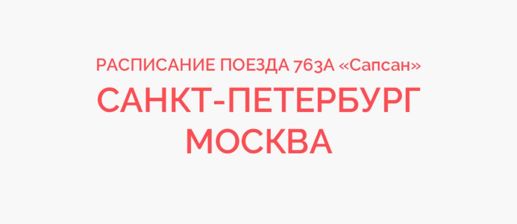 """Поезд 763А """"Сапсан"""" расписание и маршрут следования, жд билеты"""