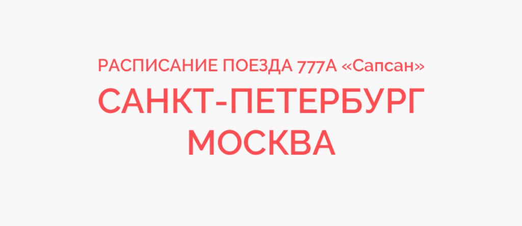 """Поезд 777А """"Сапсан"""" расписание и маршрут следования, жд билеты"""