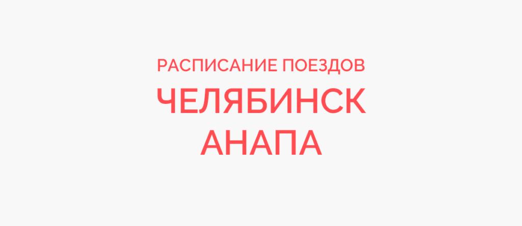 Ж/д билеты Челябинск - Анапа