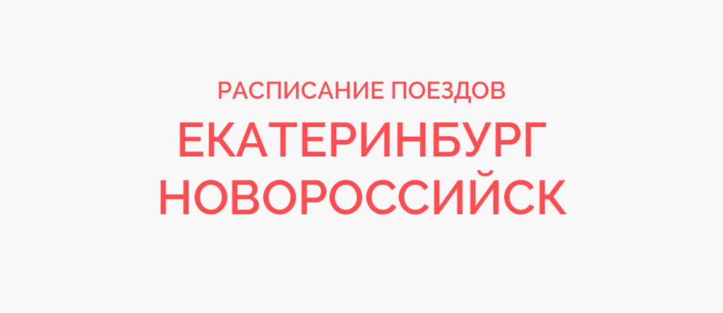 Ж/д билеты Екатеринбург - Новороссийск