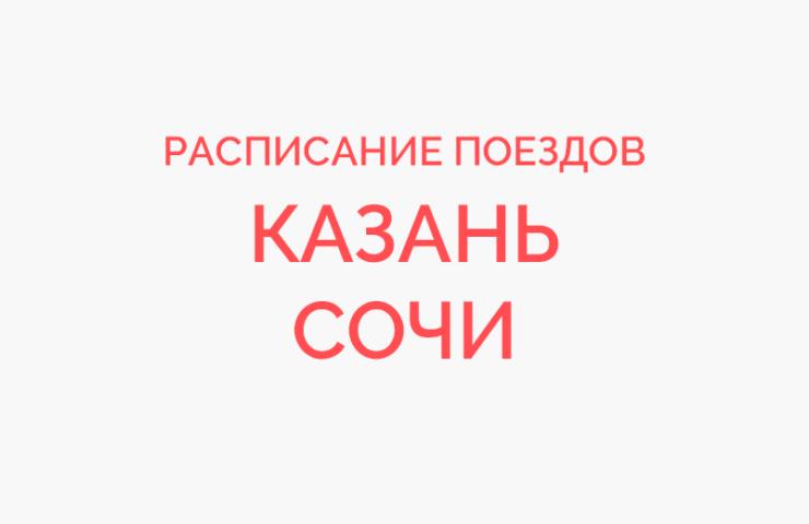 Ж/д билеты Казань - Сочи