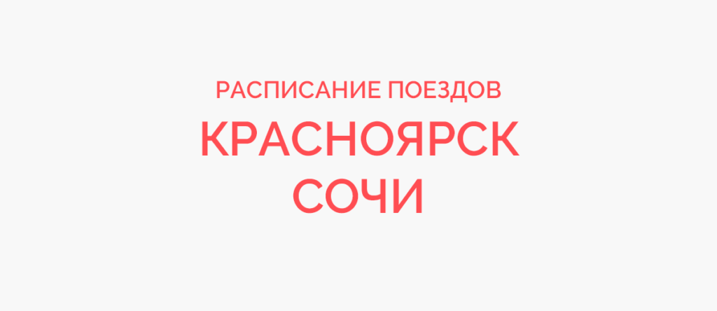 Ж/д билеты Красноярск - Сочи