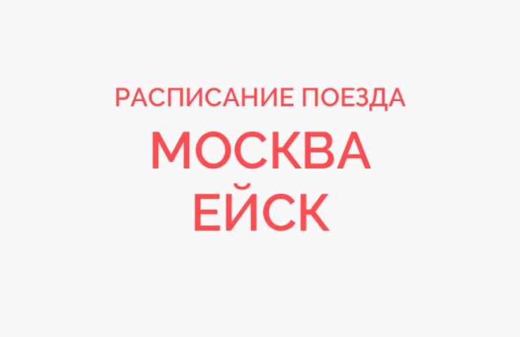 Ж/д билеты Москва - Ейск