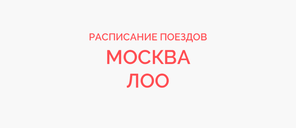 Ж/д билеты Москва - Лоо