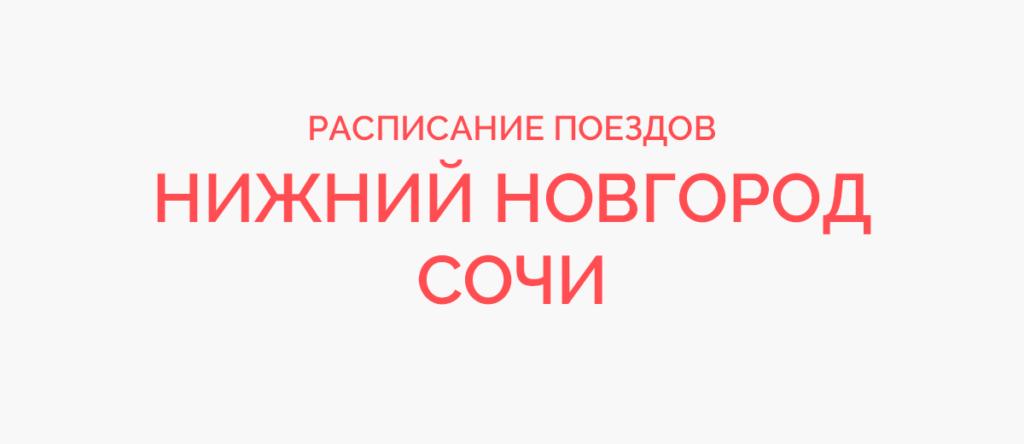 Ж/д билеты Нижний Новгород - Сочи