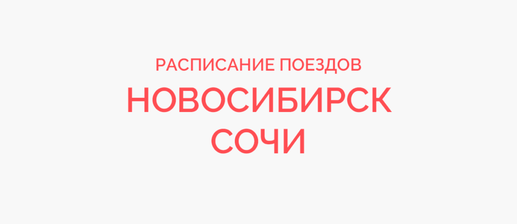 Ж/д билеты Новосибирск - Сочи