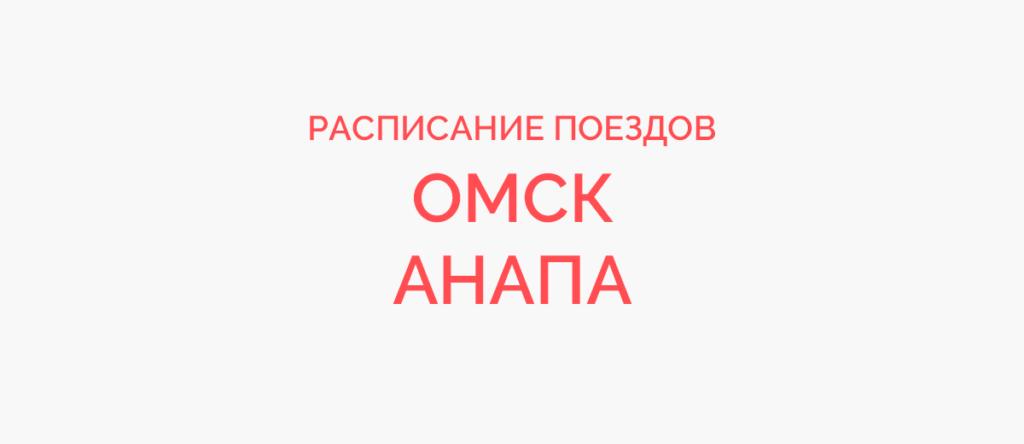 Ж/д билеты Омск - Анапа