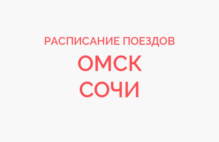 Ж/д билеты Омск - Сочи