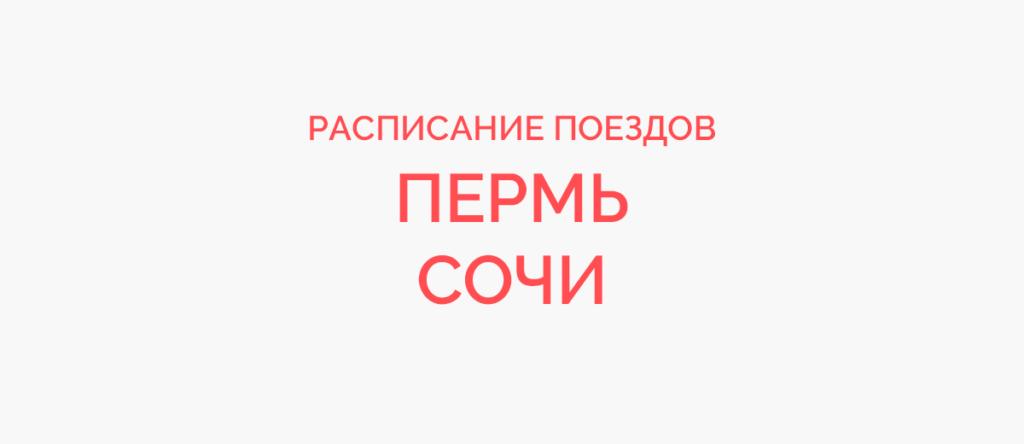 Ж/д билеты Пермь - Сочи