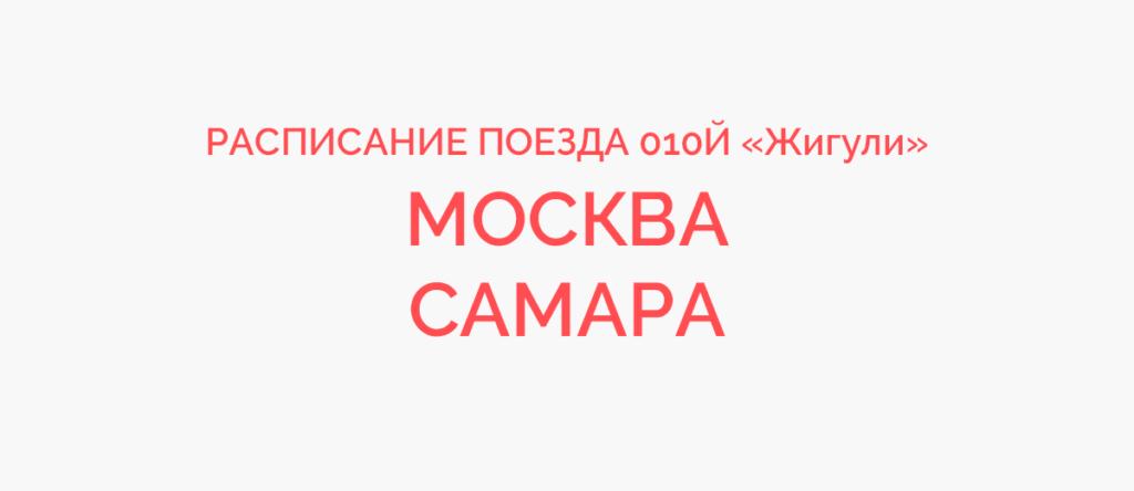 Поезд 010Й расписание и маршрут следования, жд билеты