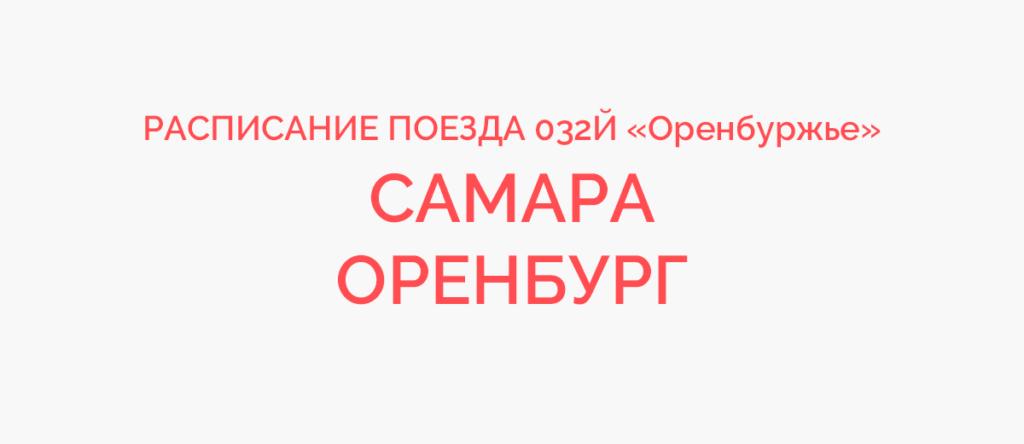 Поезд 032Й расписание и маршрут следования, жд билеты