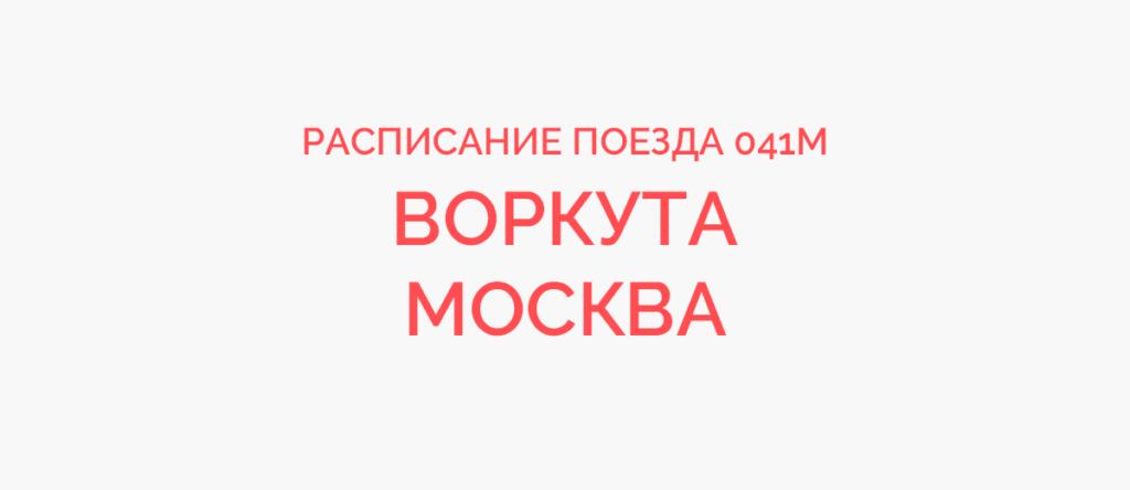 Поезд 041М расписание и маршрут следования, жд билеты