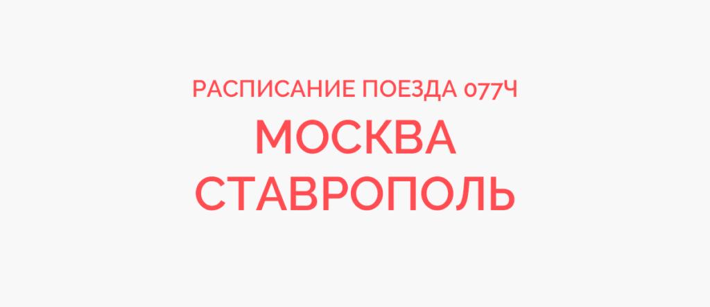 Поезд 077Ч расписание и маршрут следования, жд билеты