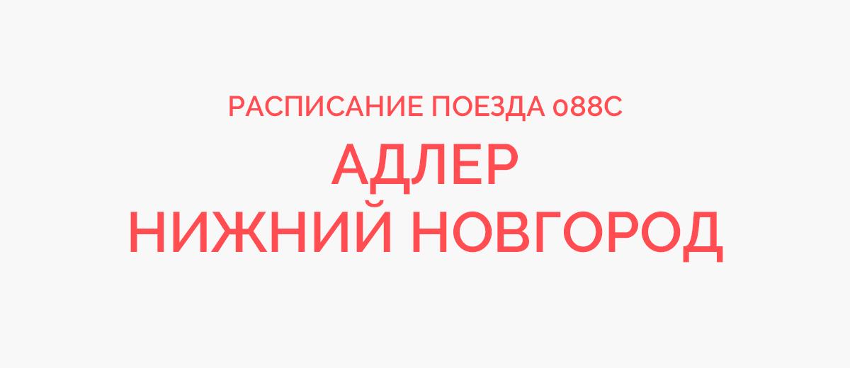 Расписание поездов адлер нижний новгород 1
