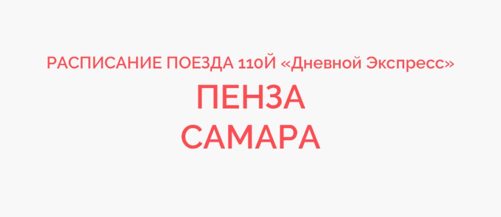 Поезд 110Й расписание и маршрут следования, жд билеты