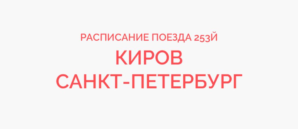 Поезд 253Й расписание и маршрут следования, жд билеты