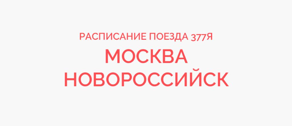 Поезд 377Я расписание и маршрут следования, жд билеты