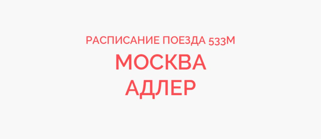 Поезд 533М расписание и маршрут следования, жд билеты