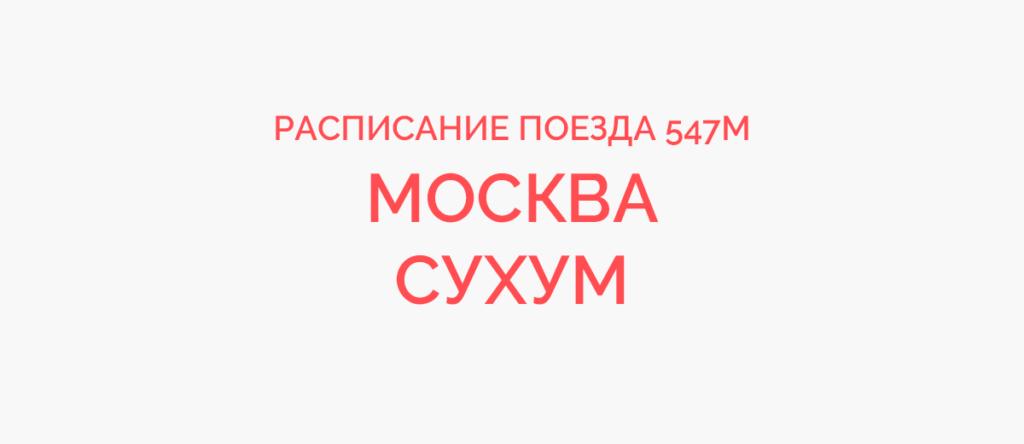 Поезд 547М расписание и маршрут следования, жд билеты
