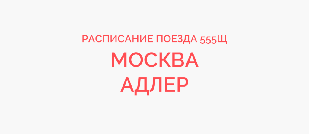 Поезд 555Щ расписание и маршрут следования, жд билеты